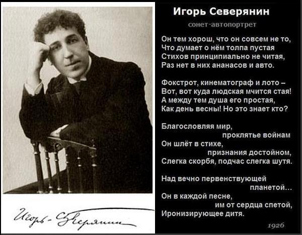 igor_severianin_autoretrato